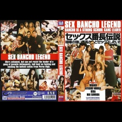 Sex Bancho Legend - BV-032