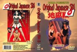 Doma Original Japanese SM 8 - dvm-808